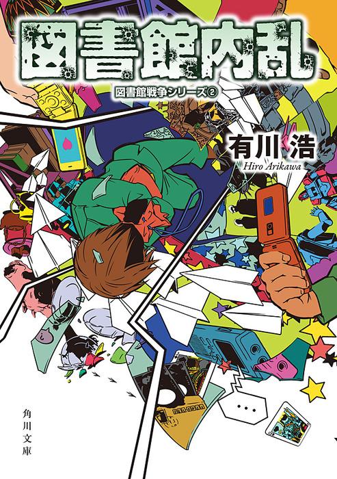 図書館内乱 図書館戦争シリーズ(2)-電子書籍-拡大画像