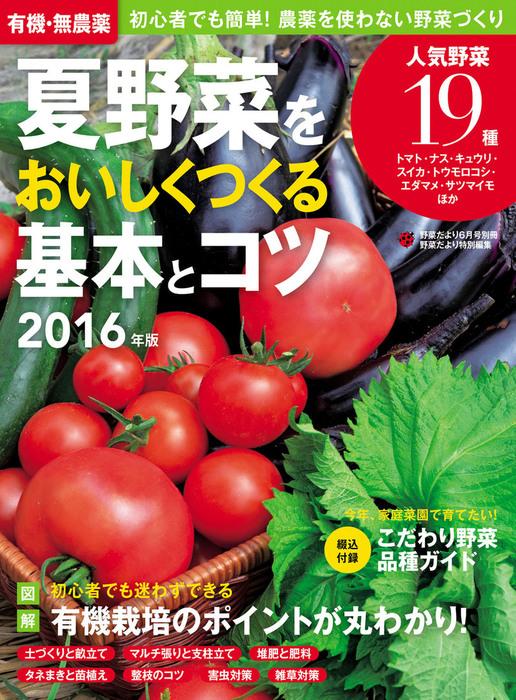 有機・無農薬 夏野菜をおいしくつくる基本とコツ 2016年版-電子書籍-拡大画像