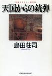 天国からの銃弾-電子書籍