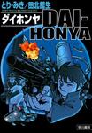 DAI-HONYA ダイホンヤ-電子書籍