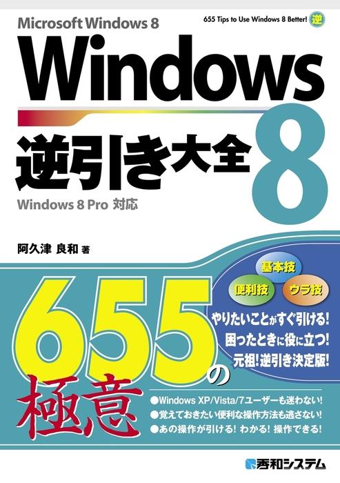 Windows 8 逆引き大全 655の極意拡大写真