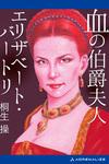 血の伯爵夫人 エリザベート・バートリ-電子書籍