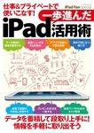 iPad Fan Special 仕事&プライベートで使いこなす! 一歩進んだiPad活用術-電子書籍