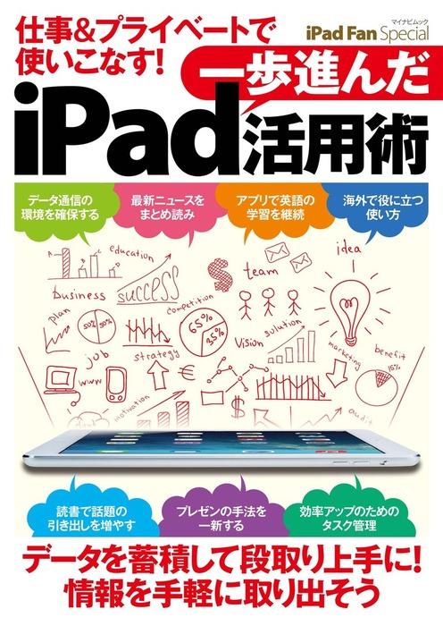 iPad Fan Special 仕事&プライベートで使いこなす! 一歩進んだiPad活用術拡大写真