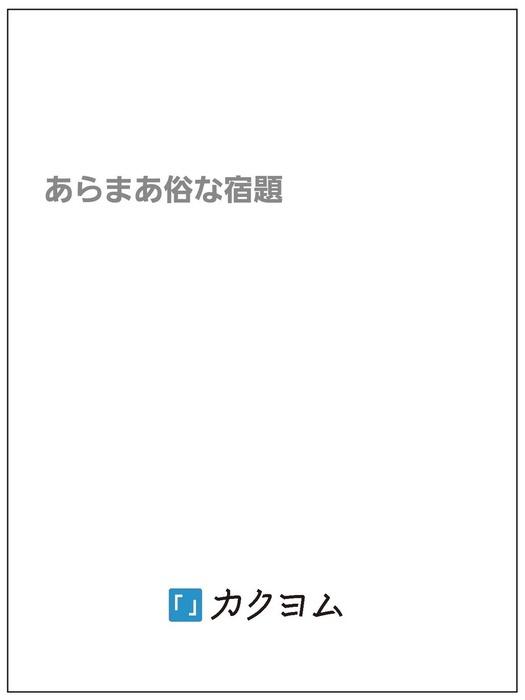 あらまあ俗な宿題 - 文芸・小説、同人誌・個人出版 ジュン(封酔社 ...