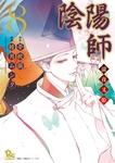 陰陽師 瀧夜叉姫(8)-電子書籍