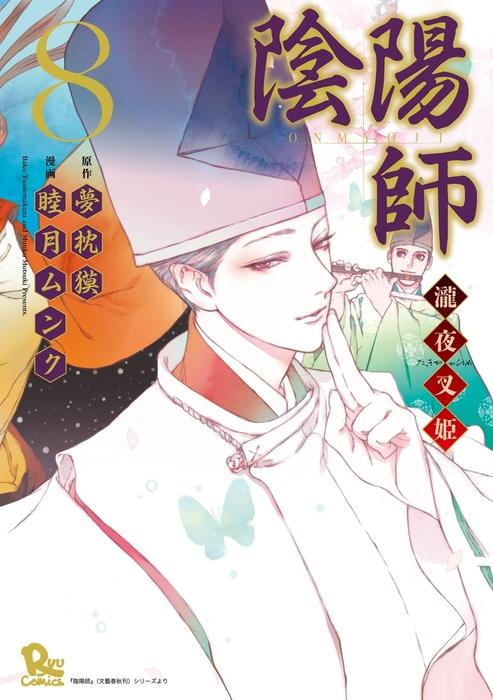 陰陽師 瀧夜叉姫(8)-電子書籍-拡大画像
