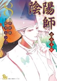 陰陽師 瀧夜叉姫(8)
