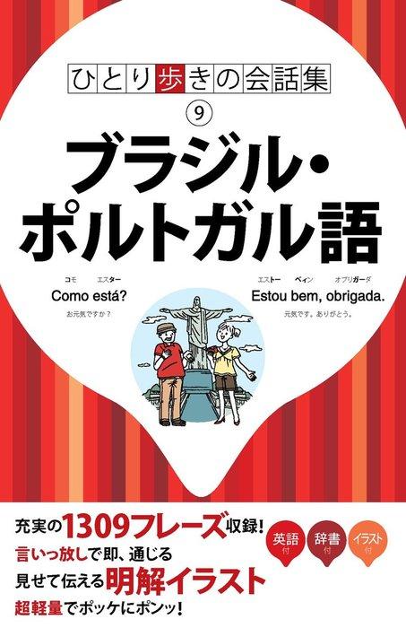 ひとり歩きの会話集 ブラジル・ポルトガル語拡大写真