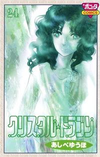 クリスタル☆ドラゴン(24)