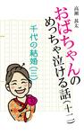 おばちゃんのめっちゃ泣ける話(12) 千代の結婚〈三〉-電子書籍