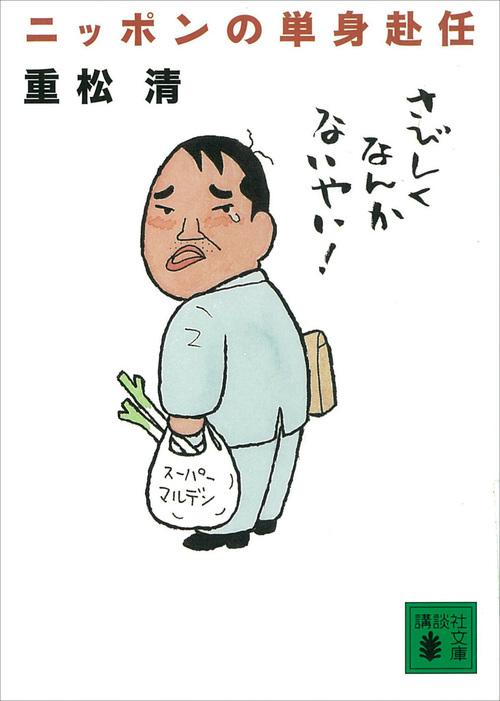 ニッポンの単身赴任拡大写真