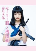 「セーラー服と機関銃 映画カバー版(角川文庫)」シリーズ