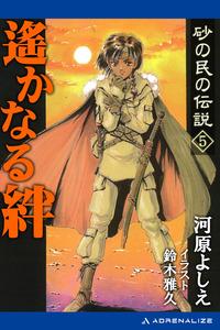 砂の民の伝説(5) 遙かなる絆