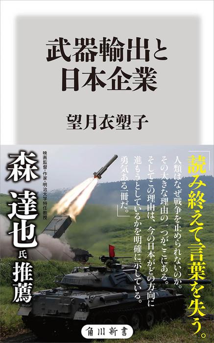 武器輸出と日本企業拡大写真