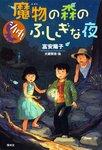 シノダ!4 魔物の森のふしぎな夜-電子書籍