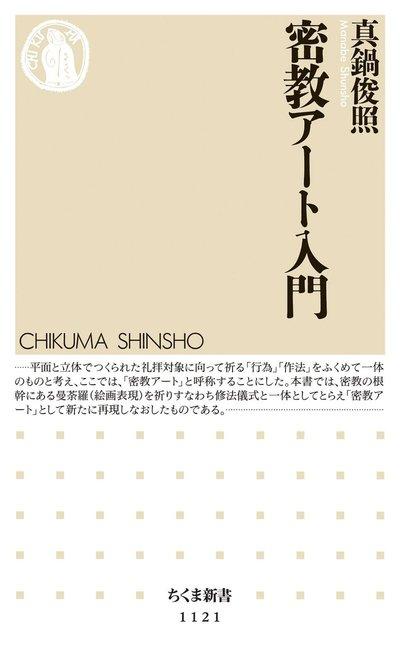密教アート入門-電子書籍