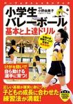 小学生バレーボール 基本と上達ドリル-電子書籍