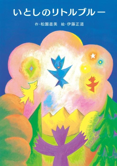 いとしのリトルブルー-電子書籍-拡大画像