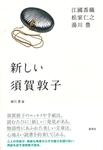 新しい須賀敦子-電子書籍