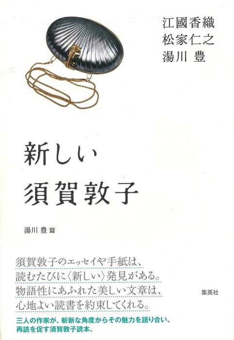 新しい須賀敦子拡大写真