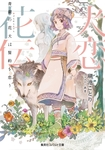 犬恋花伝――青銀の花犬は誓約を恋う――-電子書籍