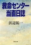 救命センター当直日誌-電子書籍