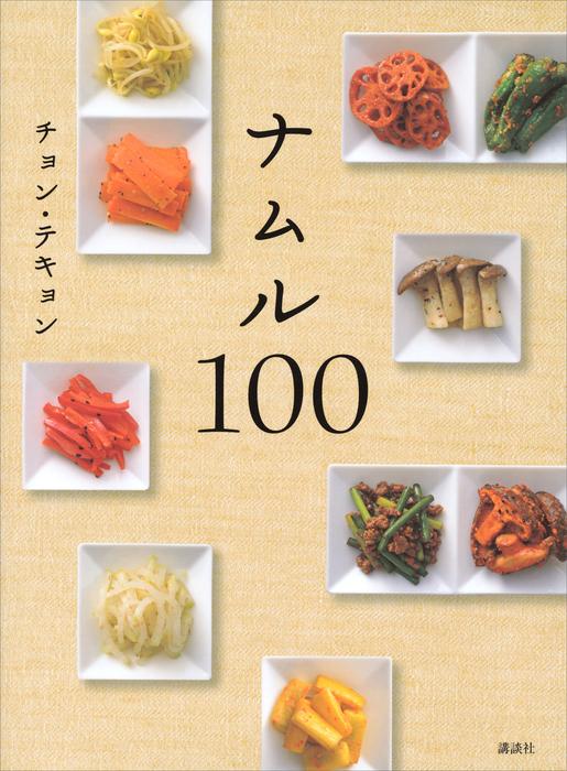 ナムル100-電子書籍-拡大画像