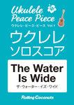 ウクレレ・ピース・ピース「The Water Is Wide」ソロ・スコア-電子書籍