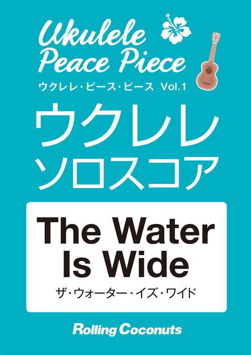 ウクレレ・ピース・ピース「The Water Is Wide」ソロ・スコア拡大写真