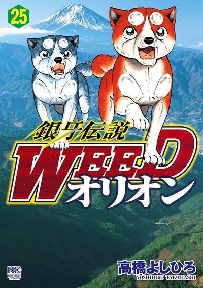 銀牙伝説WEEDオリオン 25-電子書籍