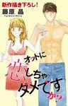 Love Silky オットに恋しちゃダメですか? story10-電子書籍