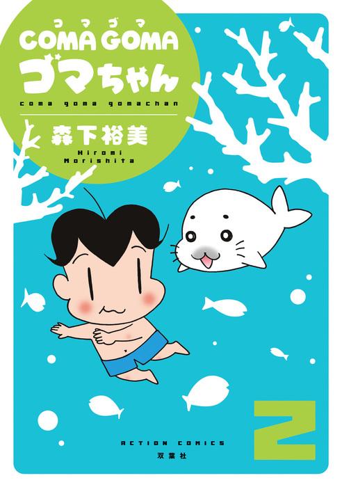 COMA GOMA ゴマちゃん / 2-電子書籍-拡大画像