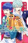 山田くんと7人の魔女(21)-電子書籍