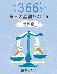 鏡リュウジ 毎日の星語り2016 天秤座-電子書籍