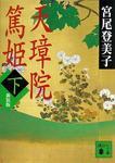 天璋院篤姫(下)-電子書籍