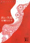 長い失恋-電子書籍
