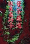 曼荼羅道-電子書籍