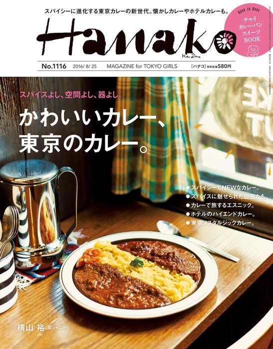 Hanako (ハナコ) 2016年 8月25日号 No.1116拡大写真
