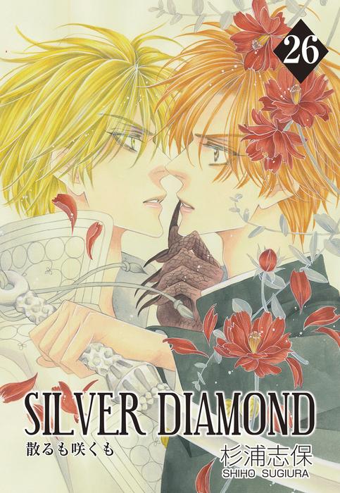 SILVER DIAMOND 26巻拡大写真