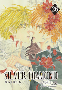 SILVER DIAMOND 26巻