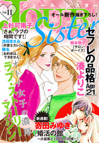 JOUR Sister / 11-電子書籍