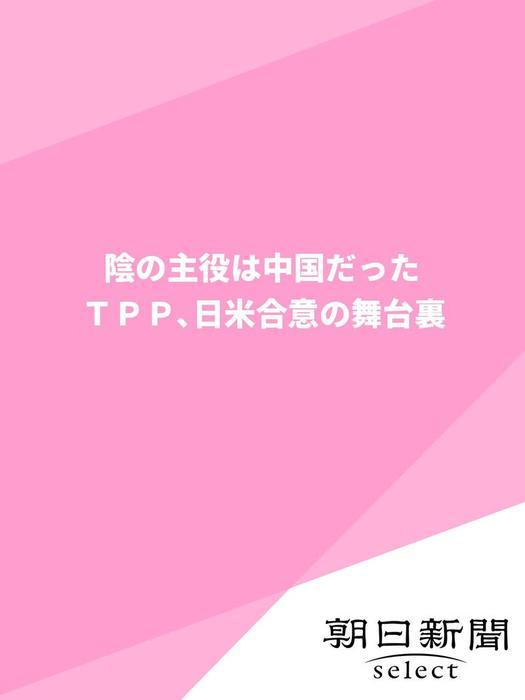 陰の主役は中国だった TPP、日米合意の舞台裏拡大写真