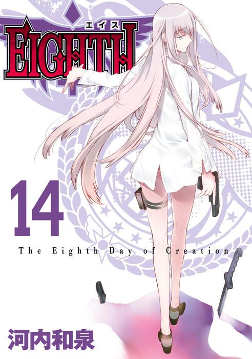 EIGHTH 14巻-電子書籍-拡大画像