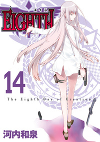 EIGHTH 14巻
