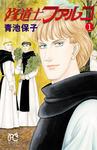 修道士ファルコ 1-電子書籍