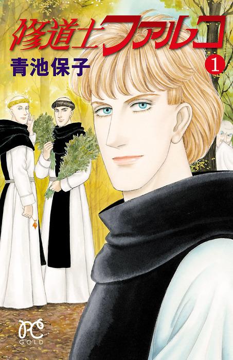修道士ファルコ 1-電子書籍-拡大画像