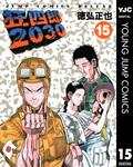 狂四郎2030 15-電子書籍