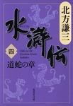 水滸伝 四 道蛇の章-電子書籍