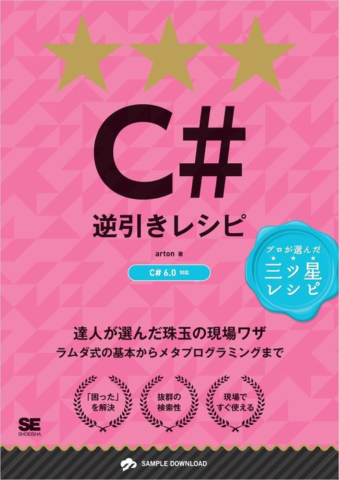 C#逆引きレシピ拡大写真